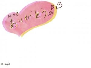 ありがとう (テレビドラマ)の画像 p1_6