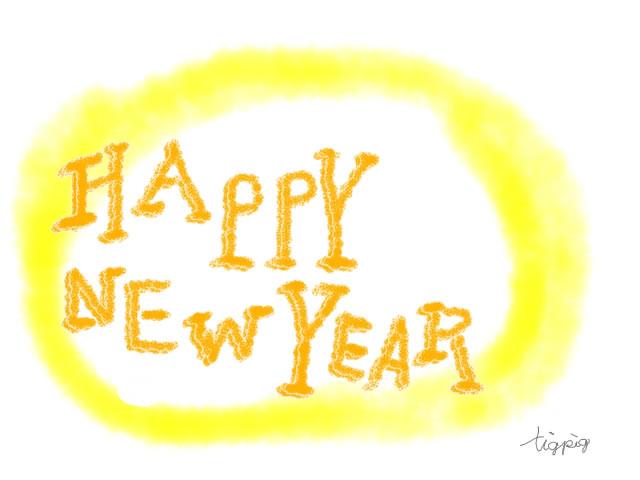 年賀状 年賀状 テキスト : 年賀状のフリー素材:HAPPY NEW YEAR ...