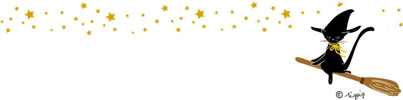大人可愛い黒猫と星いっぱいのイラストのヘッダーハロウィンの